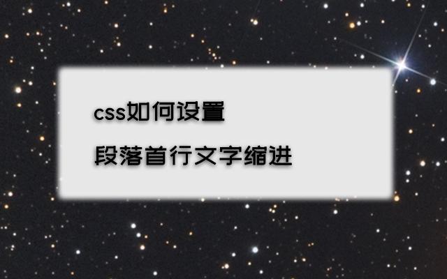 css如何通过用text-indent属性设置段落首行文字缩进