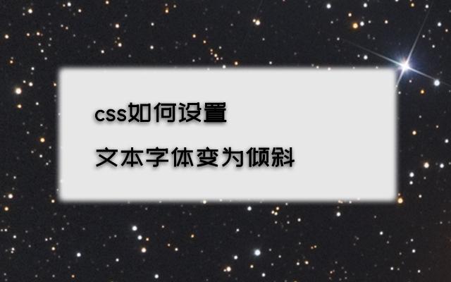 css如何通过font-style属性设置文本字体变为倾斜