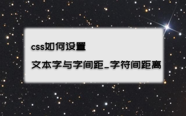 css如何通过letter-spacing设置文本字与字间距_字符间距离