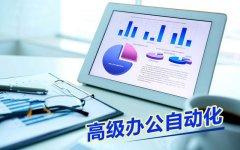 南京办公自动化培训_办公软件培训_电脑培训班长期招生