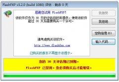 你要学会FlashFXP使用教程(图文)