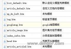 织梦DedeCMS后台文件列表按文件名排序的方法