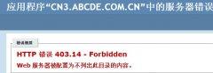 http 错误 403.14 -Forbidden报错