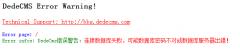 dedecms错误警告:连接数据库失败,可能数据库密码不对或数据库服务器出错