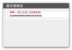 免费空间提示403 – 禁止访问: 访问被拒绝
