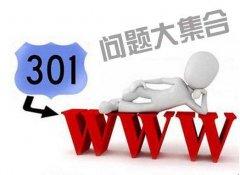 免费空间网站如何设置301-设置301方法