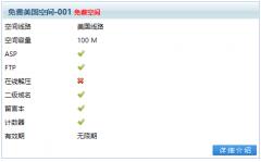 free.3v.do提供免费美国空间-001申请,容间为100M支持ASP