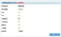 free.3v.do提供免费美国空间-002申请,支持ASP容间为100M