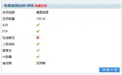 free.3v.do提供免费美国空间-006申请,容间为100M支持ASP