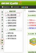 织梦内容管理系统如何把主页的模版修改