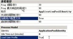 ASP.NET拒绝访问临时目录的解决方法