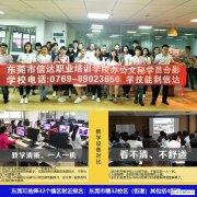东莞哪里有电脑培训学校,东莞办公软件培训哪里有?