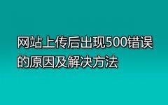 网站上传后出现500错误的原因及解决方法