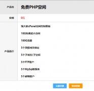 安安互联免费为大家提供10GPHP免费空间5个MySql数据库