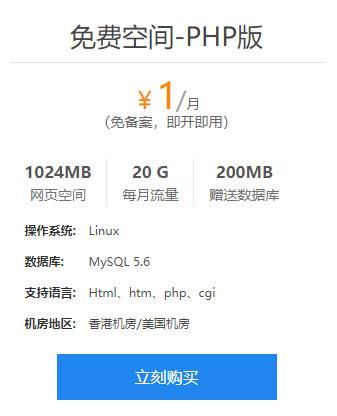 八七云提供1GPHP免费空间申请