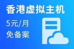 腾讯云提供香港虚拟主机申请,无需备案,即买即用5元一个月