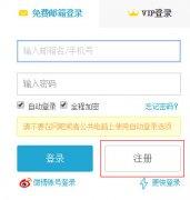 新浪免费邮箱注册方法