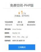 八七云数据中心提供PHP免费空间申请 赠送MYSQL数据库