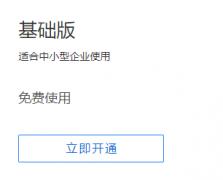 腾讯企业邮箱免费申请并且可以解析自已域名,如何设置呢?