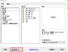 dreamweaver网站编辑器如何修改编码