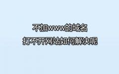 不加www的域名打不开网站如何解决呢