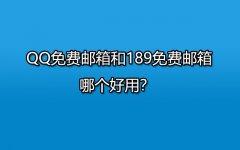 QQ免费邮箱和189免费邮箱哪个好用?