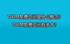 100M免费空间是什么概念?100M免费空间有多大?