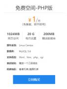 八七云提供PHP免费空间申请,1G香港免费空间,赠送数据库