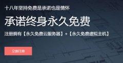 三丰云免费空间免费云服务器体验回复