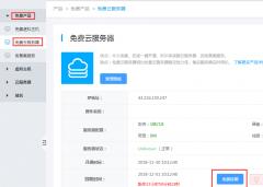 优豆云提供免费云服务器申请,但你要知道如何免费延期