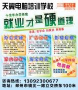 邳州电脑培训-邳州市天翼电脑培训学校