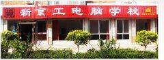 阜新电脑培训-IT培训中心-新京工电脑学校