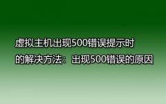 虚拟主机出现500错误提示时的解决方法:出现500错误的原因