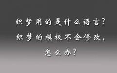 织梦用的是什么语言?织梦的模板不会修改,怎么办?