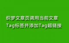 织梦文章页调用当前文章Tag标签并添加Tag超链接