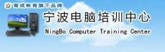 宁波电脑培训学校-宁波电脑培训中心