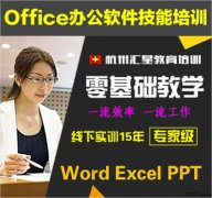 累计超过三千人在杭州汇星电脑培训学校学习o