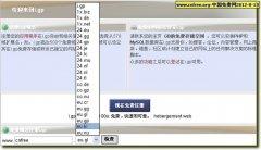i.gp提供多种后戳免费域名及免费空间申请