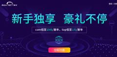 景安com域名19元活动开始了 续费69元