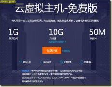 万网提供1G/10G云虚拟主机免费版 需备案