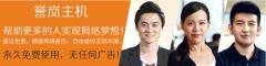 誉岚主机,免费提供香港php+mysql+ftp虚拟主机。可