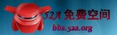 52A互联提供10G免费空间,送MySQL数据库,需要推广